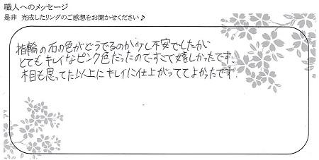 21052202木目金の結婚指輪_R005.jpg