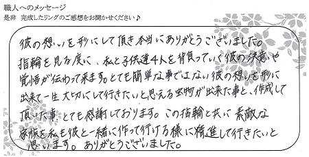 21052301木目金の婚約指輪・結婚指輪_R005.jpg