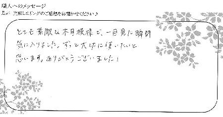 21052301木目金の結婚指輪_Y005.jpg