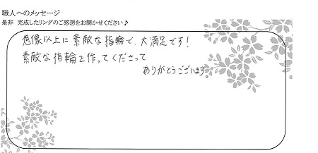 21052301木目金の結婚指輪K004.jpg