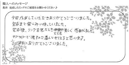 21052401木目金の結婚指輪_Y006.jpg