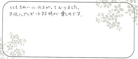 21052402木目金のベビーリング_G003.jpg