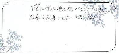 21052901 木目金の結婚指輪_S005.jpg