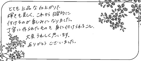 21052901木目金の結婚指輪_C005.jpg