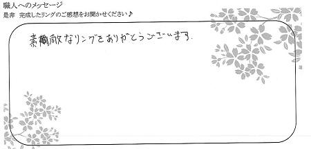 21052901木目金の結婚指輪_N006.jpg