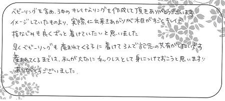 21052901木目金の結婚指輪_Q006.jpg