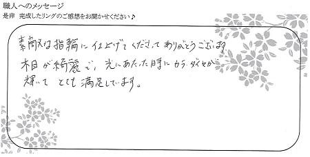 21052901木目金の結婚指輪_Y005 .jpg