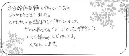 21052903木目金の婚約指輪_B002.jpg