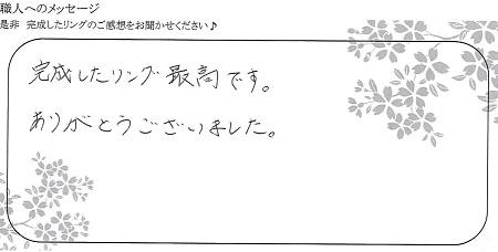 21052904木目金の結婚指輪_Y005.jpg