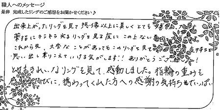 21052905木目金の婚約指輪・結婚指輪_Y006②.jpg