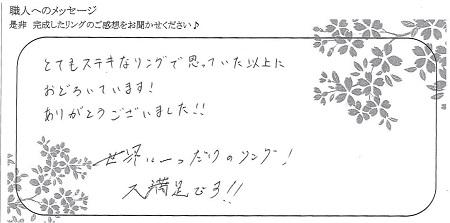 21052906木目金の婚約指輪・結婚指輪_Y005.jpg