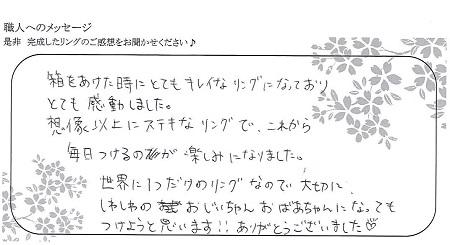 210530木目金の結婚指輪_OM004.jpg
