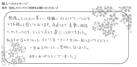 21053001木目金の婚約・結婚指輪_K05.jpg