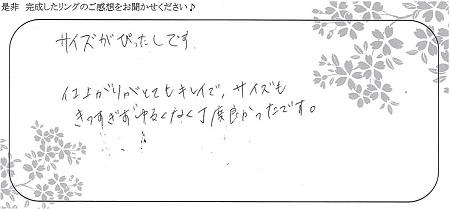 21053001木目金の婚約指輪と結婚指輪_Q006.jpg