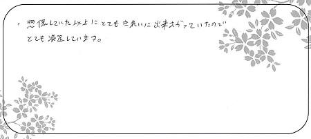 21053002木目金の婚約指輪・結婚指輪_Q006.jpg