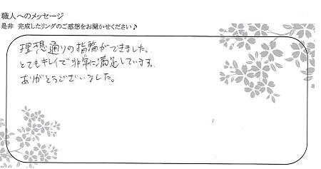 21053002木目金の結婚指輪_OM004.jpg