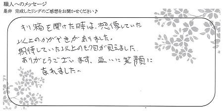 21053002木目金の結婚指輪_A004.jpg
