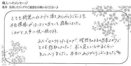 21053003木目金の結婚指輪_A005.jpg
