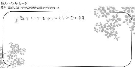 21053101木目金の結婚指輪_OM004.jpg
