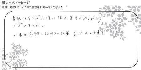 21053102木目金の結婚指輪_U004.jpg