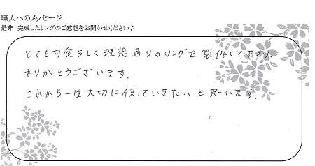2106019木目金の結婚指輪F_003.jpg