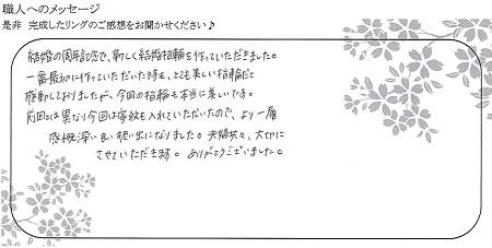 21060401木目金の結婚指輪_C0005.jpg