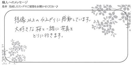 21060501木目金の婚約・結婚指輪_J005.jpg