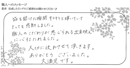 21060501木目金の結婚指輪_OM004.jpg
