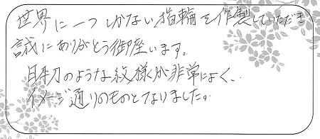 21060502木目金の結婚指輪_G004.jpg