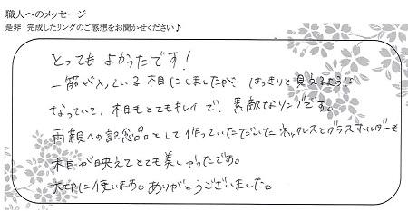 21060502木目金の結婚指輪_U005.jpg
