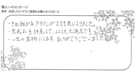 21060503木目金の結婚指輪F_004.jpg