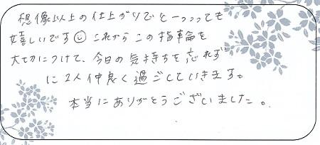 21060601 木目金の結婚指輪_S005.jpg