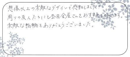 21060601木目金の婚約・結婚指輪_J005.jpg