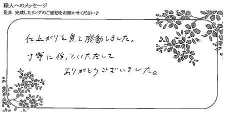 21060601木目金の結婚指輪_H004.jpg