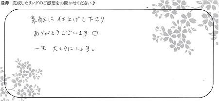 21060601木目金の結婚指輪_U004.jpg
