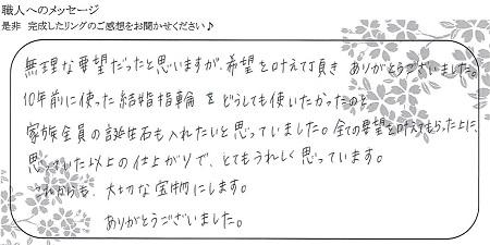 21060601木目金の記念リング_C002.jpg