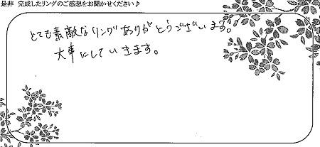 21060602木目金の婚約指輪・結婚指輪₋D005.jpg