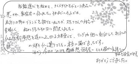 21060602木目金の婚約指輪_J002'.jpg
