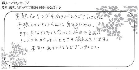 21060602木目金の結婚指輪_H004.jpg