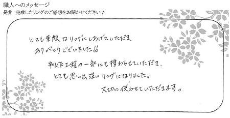 21060602木目金の結婚指輪_Y005 .jpg