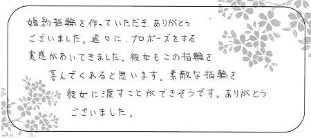 21060605木目金の婚約指輪_U002.jpg