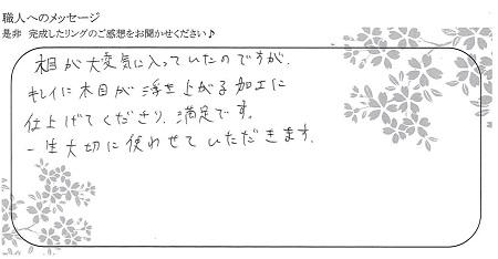21060607木目金の婚約指輪U_005.jpg