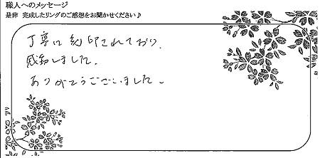 21060607木目金の結婚指輪_J005.jpg