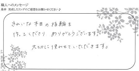21060612木目金の結婚指輪U_005.jpg