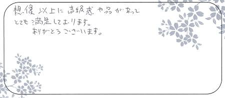 21060701木目金の結婚指輪_J004.jpg