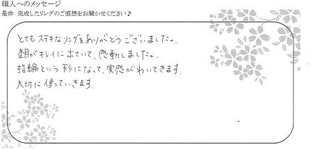 21060801木目金の結婚指輪_G005.jpg