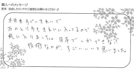 21060801木目金の結婚指輪_OM004.jpg