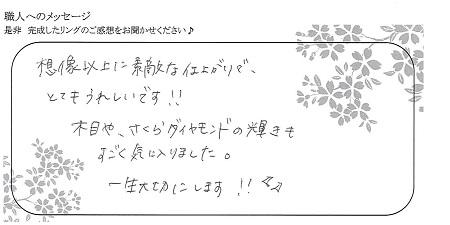 21061001木目金の婚約指輪_K004.jpg