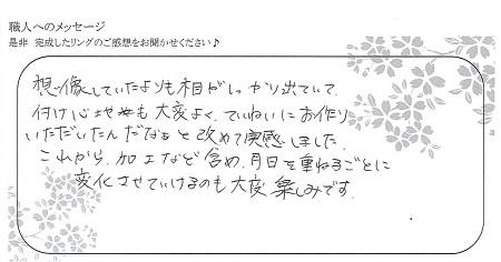 21061001木目金の結婚指輪_G004.jpg