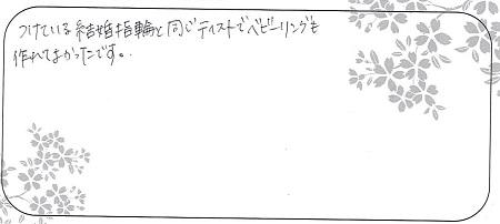 21061001杢目金屋のベビーリング_Y002.jpg